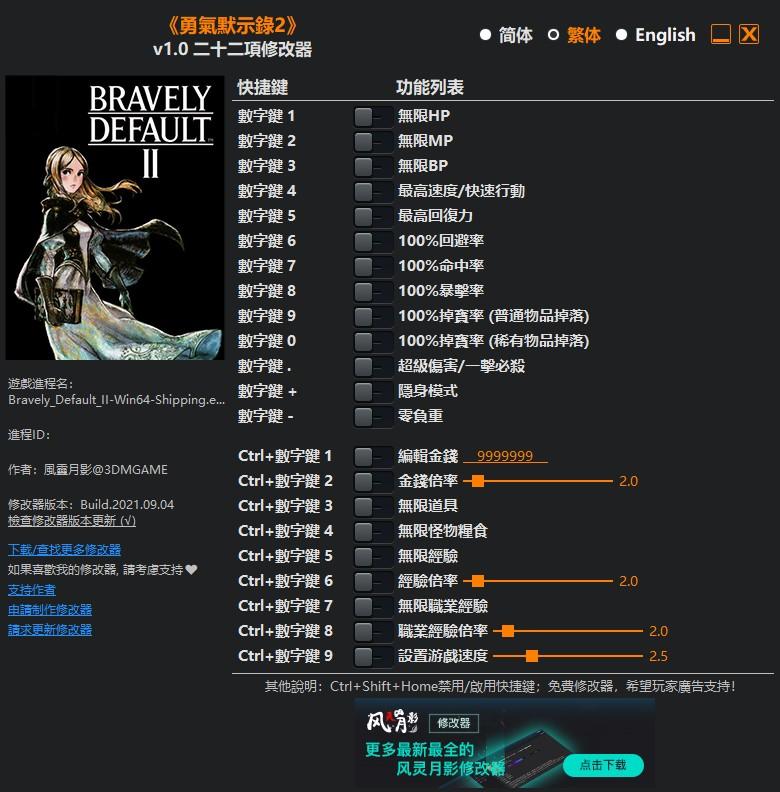 勇氣默示錄2 Bravely Default II 多功能修改器