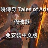 【密技】破曉傳奇 Tales of Arise 修改器 | 免安裝中文版