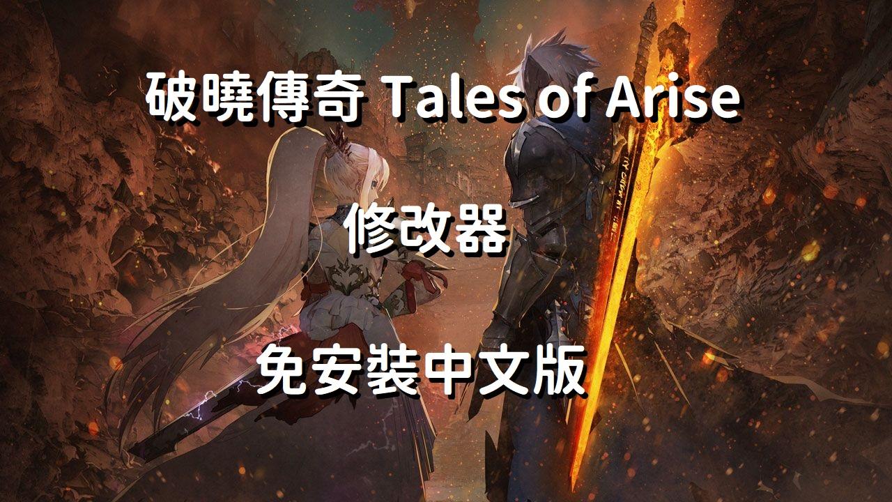 破曉傳奇 Tales of Arise 修改器 | 免安裝中文版