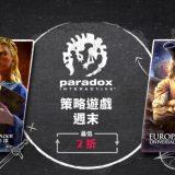 Paradox在Steam開啟策略遊戲週末促銷 多款大作歷史最低、《恆星戰役》免費玩