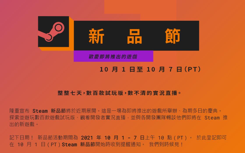 [閒聊] Steam 新品節官方宣布10月回歸!