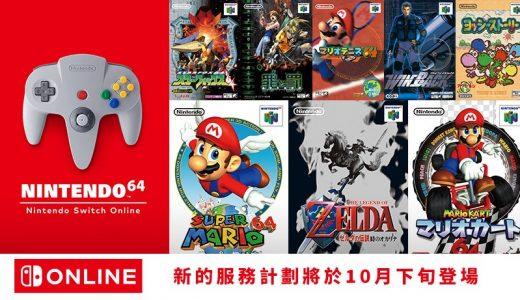 NS會員擴充包10月下旬登場 NS上可玩任天堂64作品
