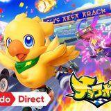 任天堂陸行鳥賽車遊戲《巧可啵 GP 大賽車》公布! 2022年登上Switch平台
