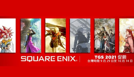 SE慶祝TGS開啟Steam特價 《尼爾:自動人形》《最終幻想》系列等遊戲平歷史最低
