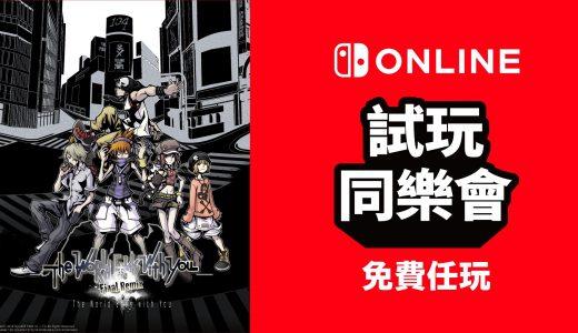 任天堂Switch Online會員試玩同樂會:《美麗新世界 Final Remix》免費遊玩