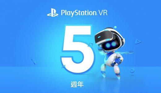 PlayStation VR五周年紀念:11月起送PSN會員兩款PS VR遊戲