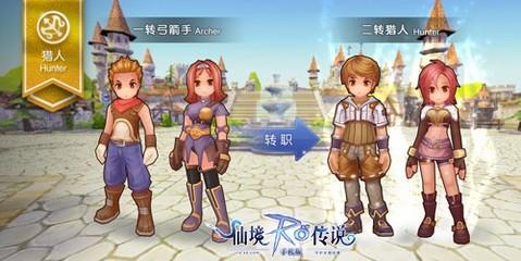 《仙境傳說:守護永恆的愛》獵人怎麼玩 獵人玩法攻略