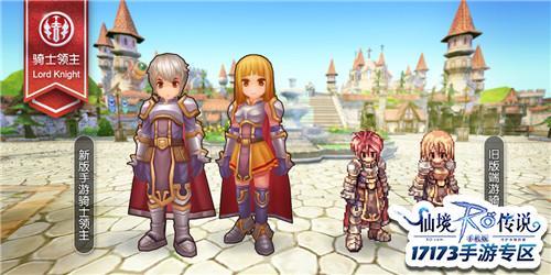 《仙境傳說:守護永恆的愛》體騎和均衡騎士配點心得攻略
