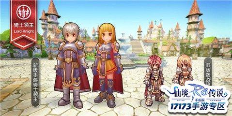 《仙境傳說:守護永恆的愛》從劍士到騎士領主之路 騎士練級配點與裝備推薦攻略