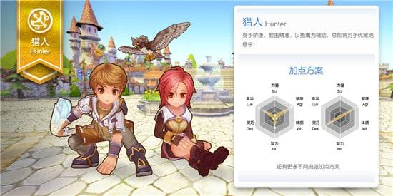 《仙境傳說:守護永恆的愛》弓手二轉獵人技能配點及使用心得_獵人如何配點