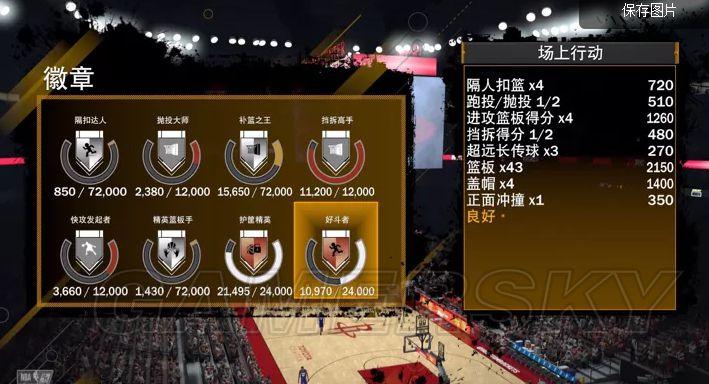 NBA2K17 MT模式鑽石卡庫里與詹姆斯介紹 鑽石卡庫里怎麼樣
