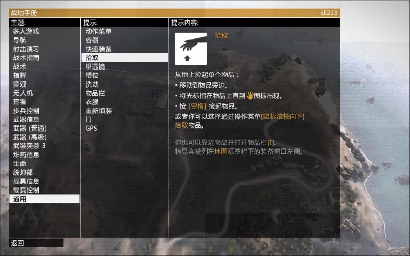 武裝行動3 免安裝中文綠色版[遊俠LMAO漢化2.0 ] ARMA 3 免安裝下載