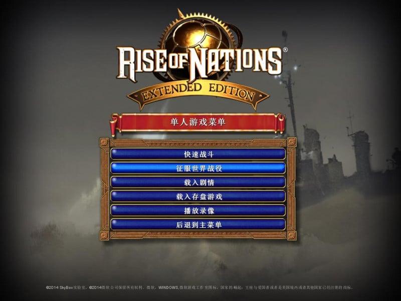 國家的崛起:擴展版 免安裝中文綠色版 Rise of Nations Extended Edition 免安裝下載