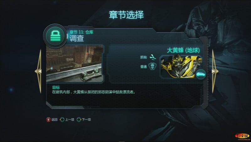 變形金剛:暗焰崛起 免安裝中文綠色版[遊俠LMAO漢化 ] 免安裝下載