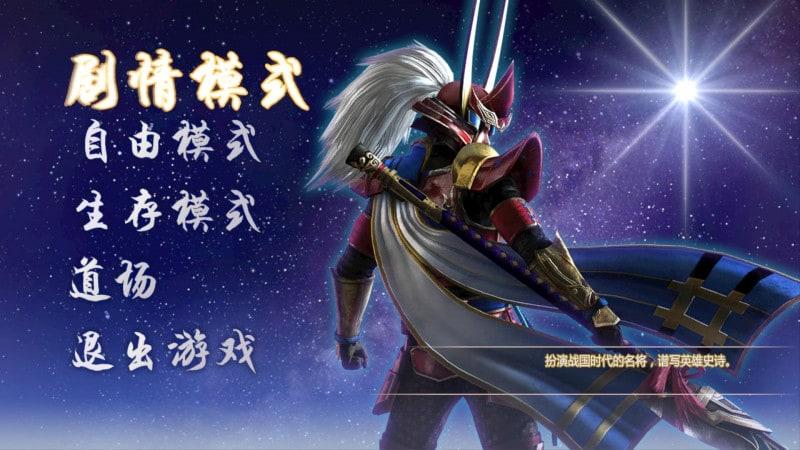 戰國無雙4-2 免安裝簡體中文綠色版[整合11DLC+遊俠LMAO漢化3.5 ] Samurai Warriors 4-II 免安裝下載