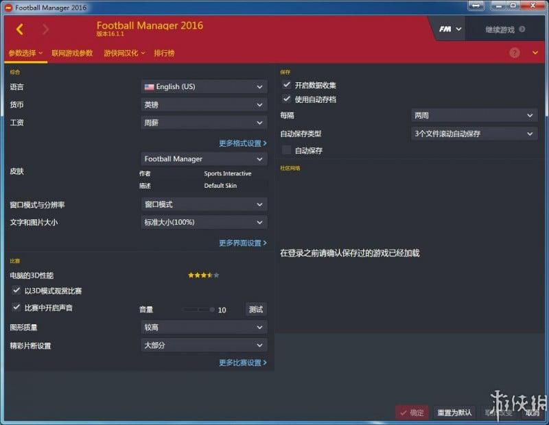 足球經理2016 免安裝簡體中文綠色版[v16.2.0版|遊俠LMAO漢化 ] Football Manager 2016 免安裝下載