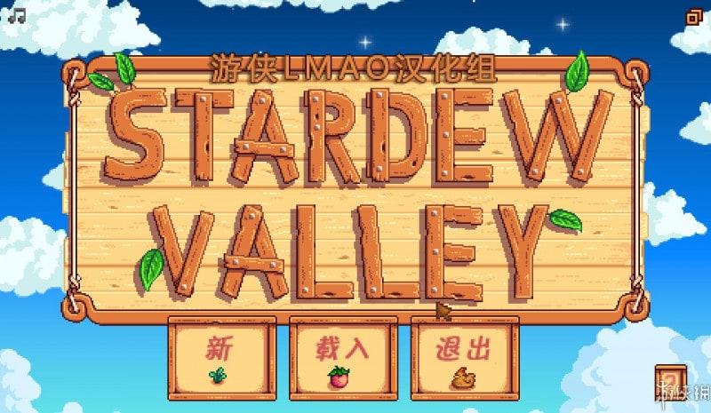 星露穀物語 Stardew Valley 免安裝簡體中文綠色版[v1.11版|遊俠LMAO漢化4.2 ] Stardew Valley 免安裝下載