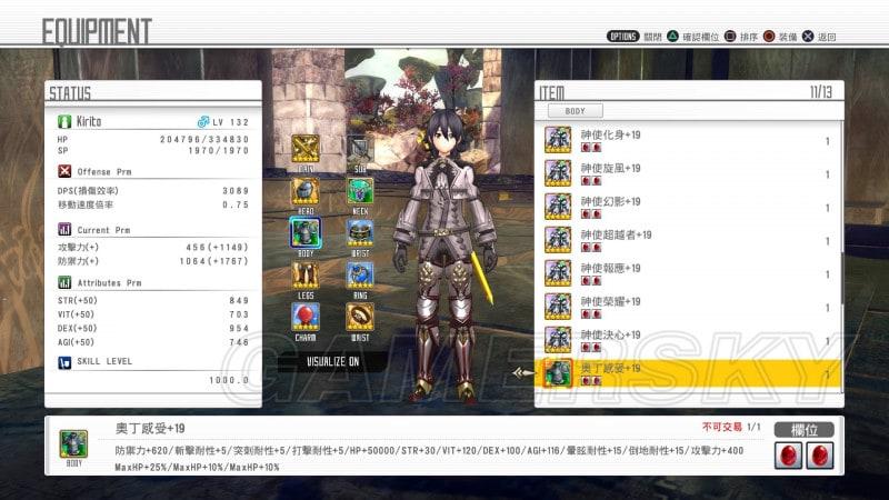 刀劍神域虛空幻界 3.20中文版全武器&防具