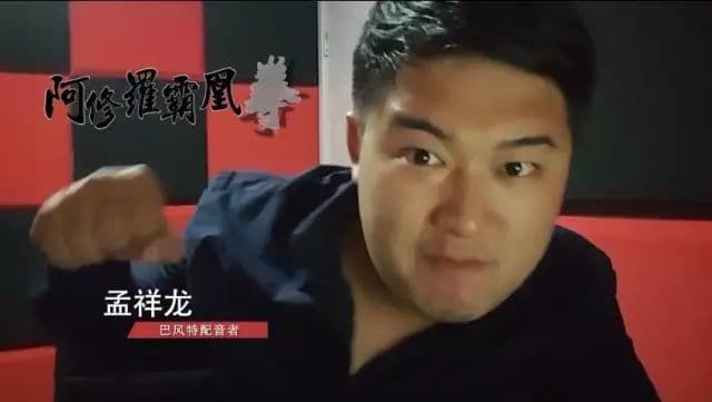 熟悉的NPC與冒險者共同演繹「阿修羅霸凰拳」,中日知名聲優齊上陣