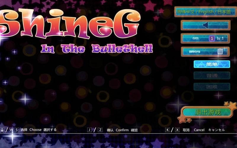彈幕中的閃耀少女 免安裝簡體中文綠色版[官方中文 ] ShineG In The Bullethell 免安裝下載